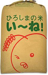 1年産新米 広島県産 こしひかり玄米