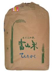 30年産新米 富山県産 てんたかく玄米
