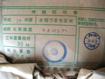 北海道産ゆめぴりか玄米の検査証明書