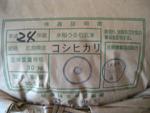 広島県産こしひかり玄米の検査証明書
