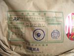 徳島県産こしひかり玄米の検査証明書