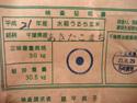 千葉県産あきたこまち玄米の検査証明書
