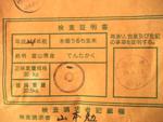 富山県産てんたかく玄米の検査証明書