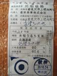 北海道産おぼろづき玄米の検査証明書