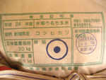 新潟県産こしひかり玄米の検査証明書