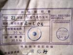 青森県産まっしぐら玄米の検査証明書