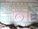 北海道産ななつぼし玄米の検査証明書
