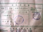 庄内産こしひかりつくばSD1号玄米の検査証明書