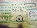 福島県産ひとめぼれ玄米の検査証明書