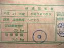 福島県産こしひかり玄米の検査証明書