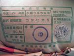 新潟県佐渡産こしひかり玄米の検査証明書