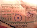 新潟県岩船産こしひかり玄米の検査証明書
