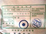 新潟県魚沼産こしひかり玄米の検査証明書