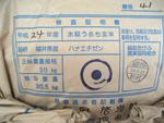 福井県産ハナエチゼン玄米の検査証明書