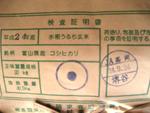 富山県産こしひかり玄米の検査証明書