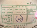 福井県産こしひかり玄米の検査証明書