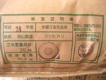 岡山県産こしひかり玄米の検査証明書