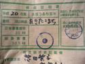 岡山県産あきたこまち玄米の検査証明書