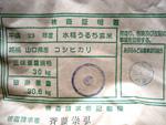 山口県産こしひかり玄米の検査証明書