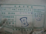 香川県産ひのひかり玄米の検査証明書