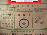 熊本県産こしひかり玄米の検査証明書