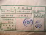 熊本県産森のくまさん玄米の検査証明書