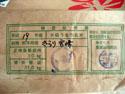 熊本県産きらり宮崎玄米の検査証明書
