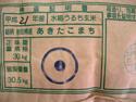 秋田県産あきたこまち玄米の検査証明書