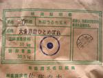 新潟県産新之助玄米の検査証明書