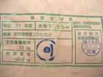 鹿児島県産こしひかり玄米の検査証明書
