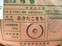 岩手県産あきたこまち玄米の検査証明書