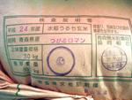 青森県産つがるロマン玄米の検査証明書