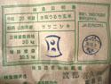 庄内産ササニシキ玄米の検査証明書