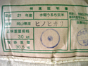 岡山県産ひのひかり玄米の検査証明書