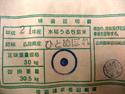 広島県産ひとめぼれ玄米の検査証明書