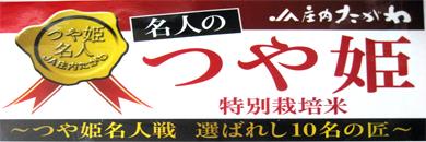 つや姫コンテストで選ばれた10名の名人の限定米